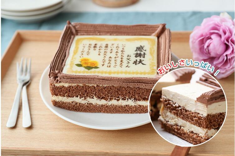 父の日感謝状ケーキ