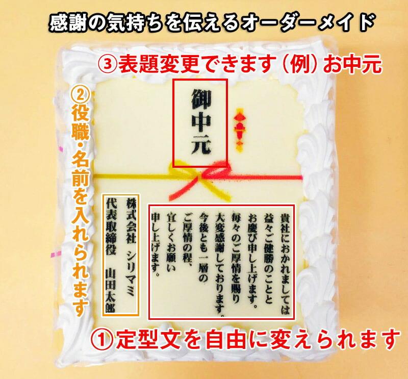 御中元 熨斗ケーキ 縦型 5号サイズ 生クリーム味