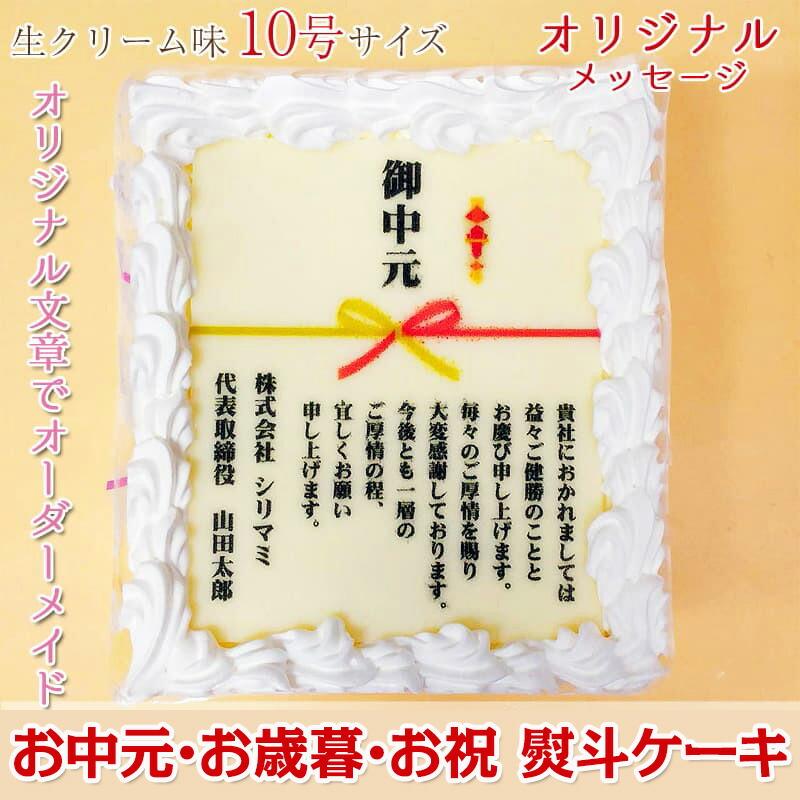 御中元 熨斗ケーキ 縦型 10号サイズ 生クリーム味