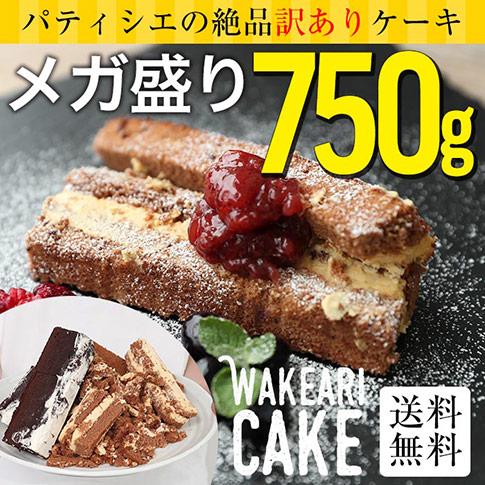 訳ありケーキ
