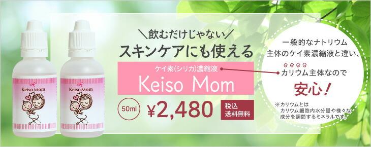 keiso Mom