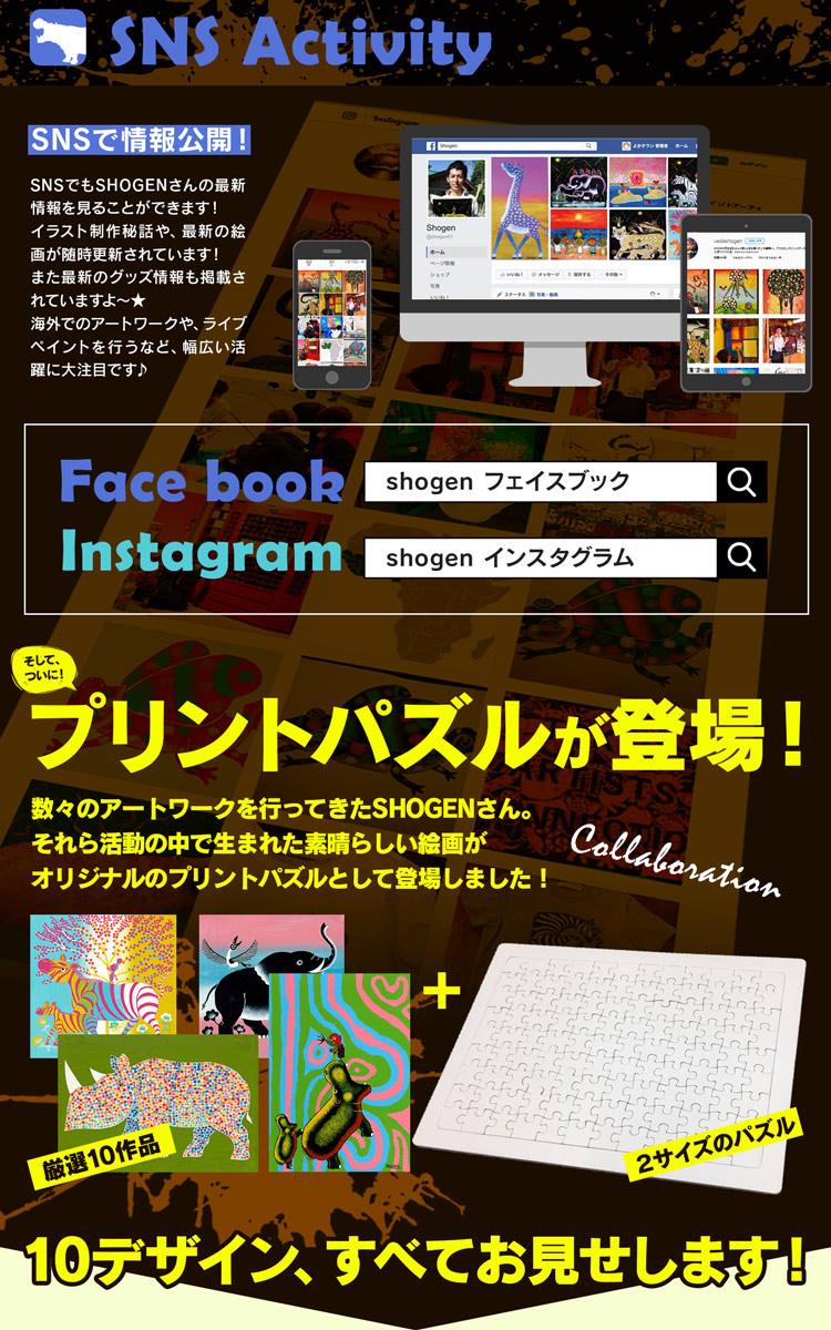 楽天市場】ジグソーパズル パズル 108 ピース 箱付き 上田祥玄 shogen