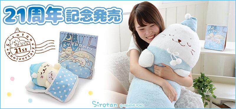 21stおやすみ枕