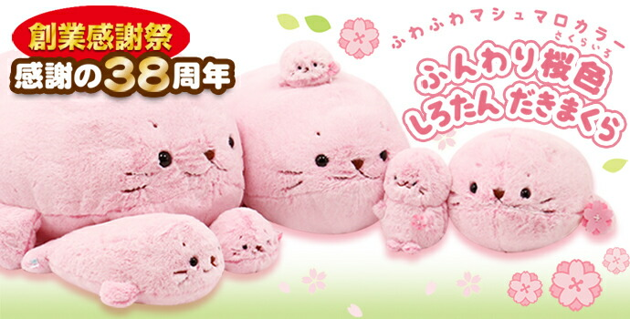 桜 抱き枕