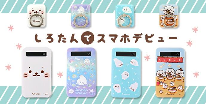 iphone、スマートフォンケース☆スマートフォン用アクセサリー