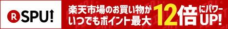 【楽天市場】SPUとはお得なポイントアップキャンペーン!
