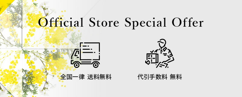Official Store Special Offer