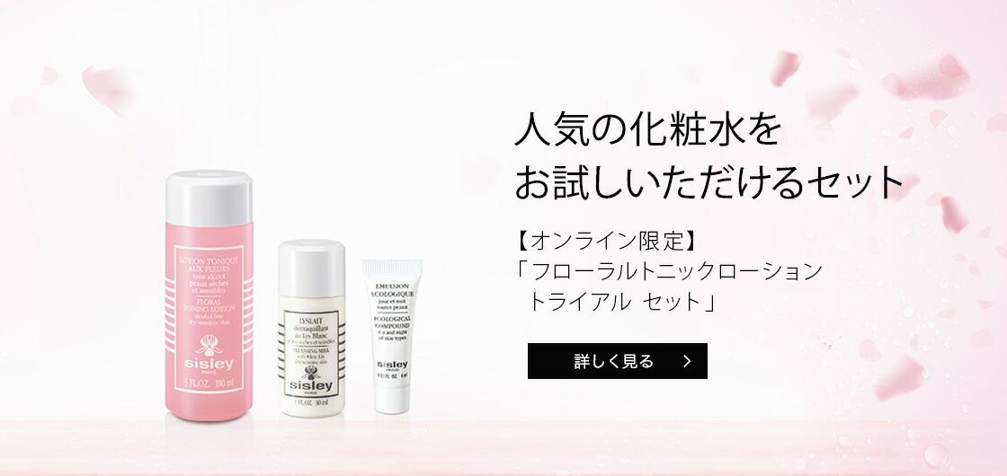 【オンライン限定】シスレー フローラルトニックローション トライアルセット