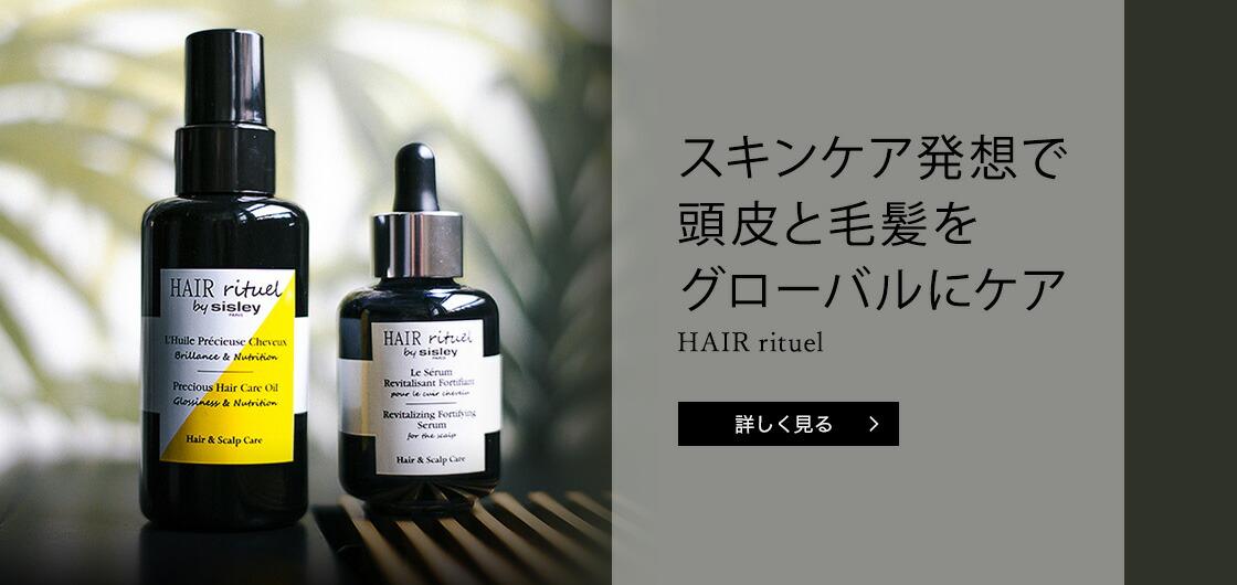 紫外線ダメージから守り強く、しなやかな髪へ