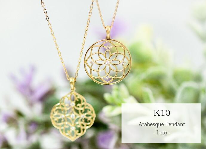 K10 ダイヤモンドペンダント アラベスク 透かし ロングネックレス