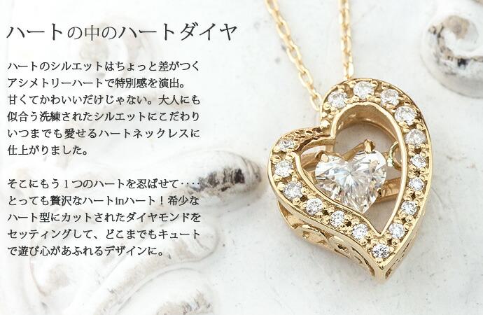 スハートの中にハート型のダイヤモンド