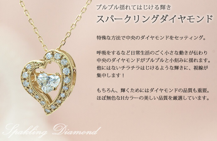 揺れて輝くスパークリングダイヤモンド