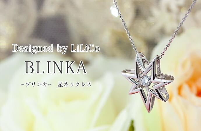 LiLiCoがデザイン,映画コメンテーターやタレントとして幅広く活躍,LiLiCoオリジナルデザインのペンダント,stjärna,シャーナ