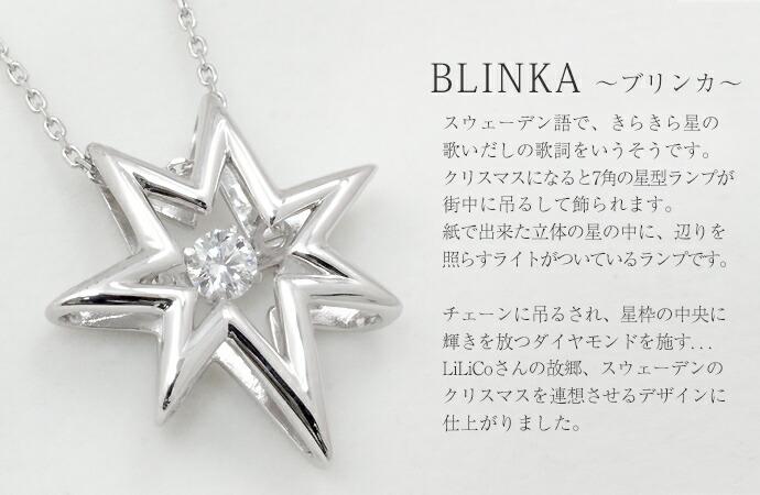 スウェーデンの星,スターモチーフ,日本とは異なる故郷スウェーデンのスター,stjärna,シャーナ