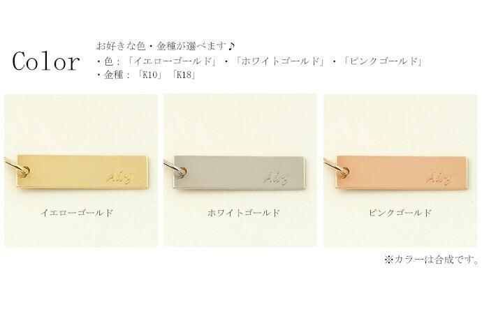 好きな色,3色,ピンくゴールド,ホワイトゴールド,イエローゴールド,K18,K10