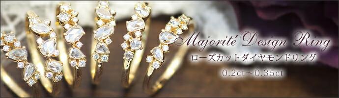 マーキス,オーバル,ペア,ラウンドローズカット,ブリリアンカット,ダイヤモンド,スイートテン,スウィートテン,Sweet10,リング,ダイヤ