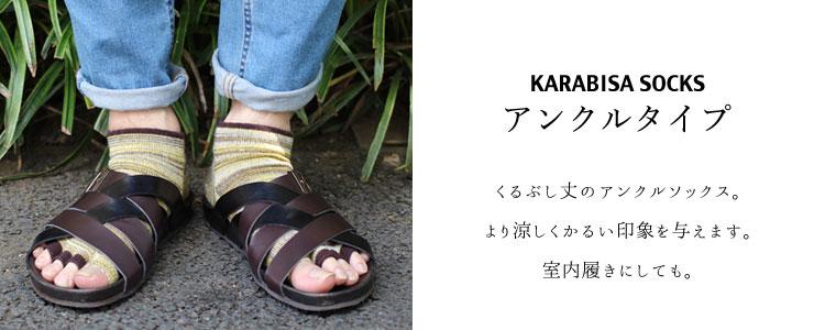 KARABISA SOCKS リンク