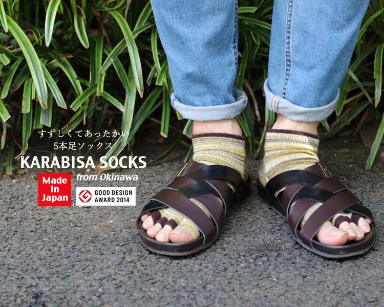 KARABISA SOCKS イメージ画像