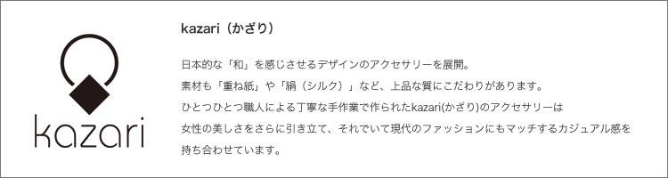kazari(かざり)重ね紙飾り ピアス・イヤリング ラウンド(小)