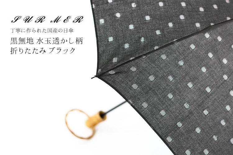 surmer日傘 シュールメール イメージ