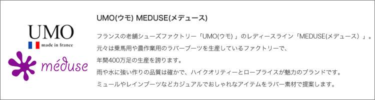 UMO(ウモ) MEDUSE(メデュース)SUN