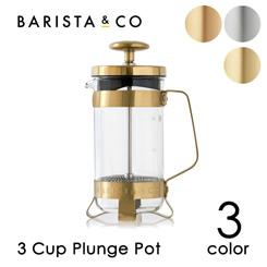 BARISTA&CO バリスタアンドコー 3 Cup Plunge Pot 3カップ プランジポット