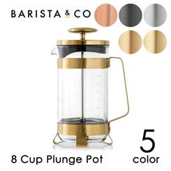 BARISTA&CO バリスタアンドコー 8 Cup Plunge Pot 8カップ プランジポット