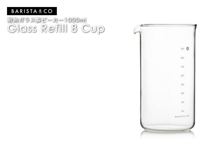 Barsita&Co バリスタアンドコー 正規販売店 8cup plunge pot イメージタイトル