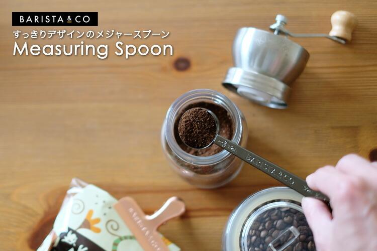 Barsita&Co バリスタアンドコー 正規販売店 メジャーリング スプーン イメージタイトル