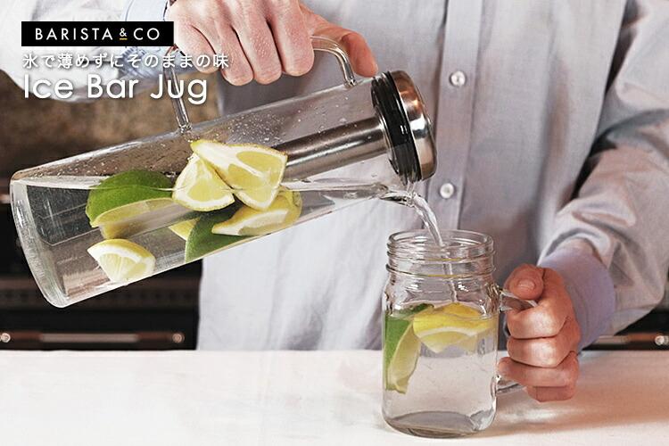 Barsita&Co バリスタアンドコー 正規販売店 Ice Bar Jug イメージタイトル