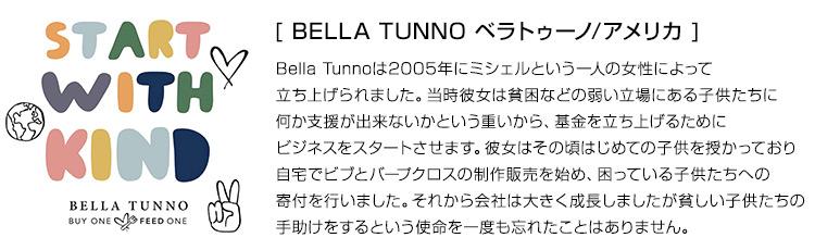 Bella Tunno ブランドページ