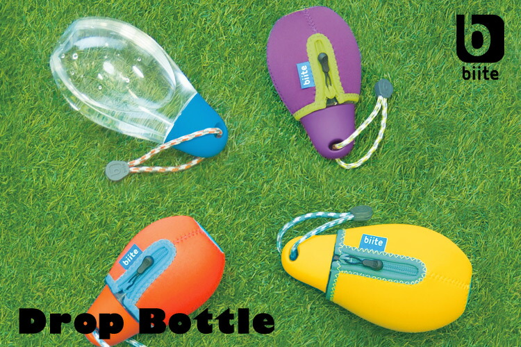 biite(ビッテ) Drop Bottle(ドロップボトル)