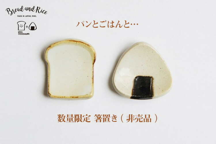 BreadandRice パンとごはんと... 非売品箸置きプレゼント