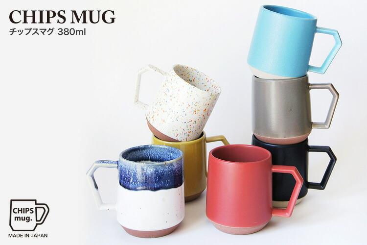 CHIPSMUG380mlチップスマグ(美濃焼/マグカップ/Cup/シンプル/引出物/贈り物) タイトルイメージ