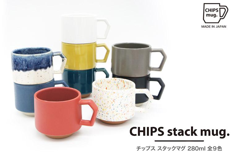 CHIPSSTACKMUG280mlチップススタックマグ(美濃焼/マグカップ/Cup/シンプル/引出物/贈り物) タイトルイメージ