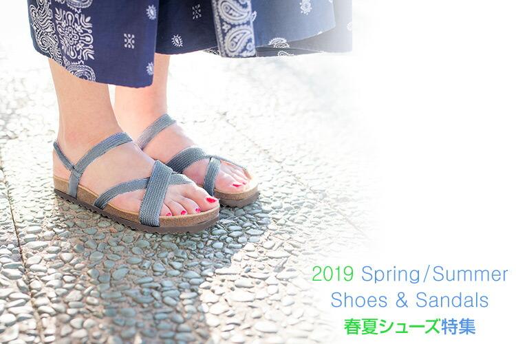 春夏シューズ特集2019タイトル