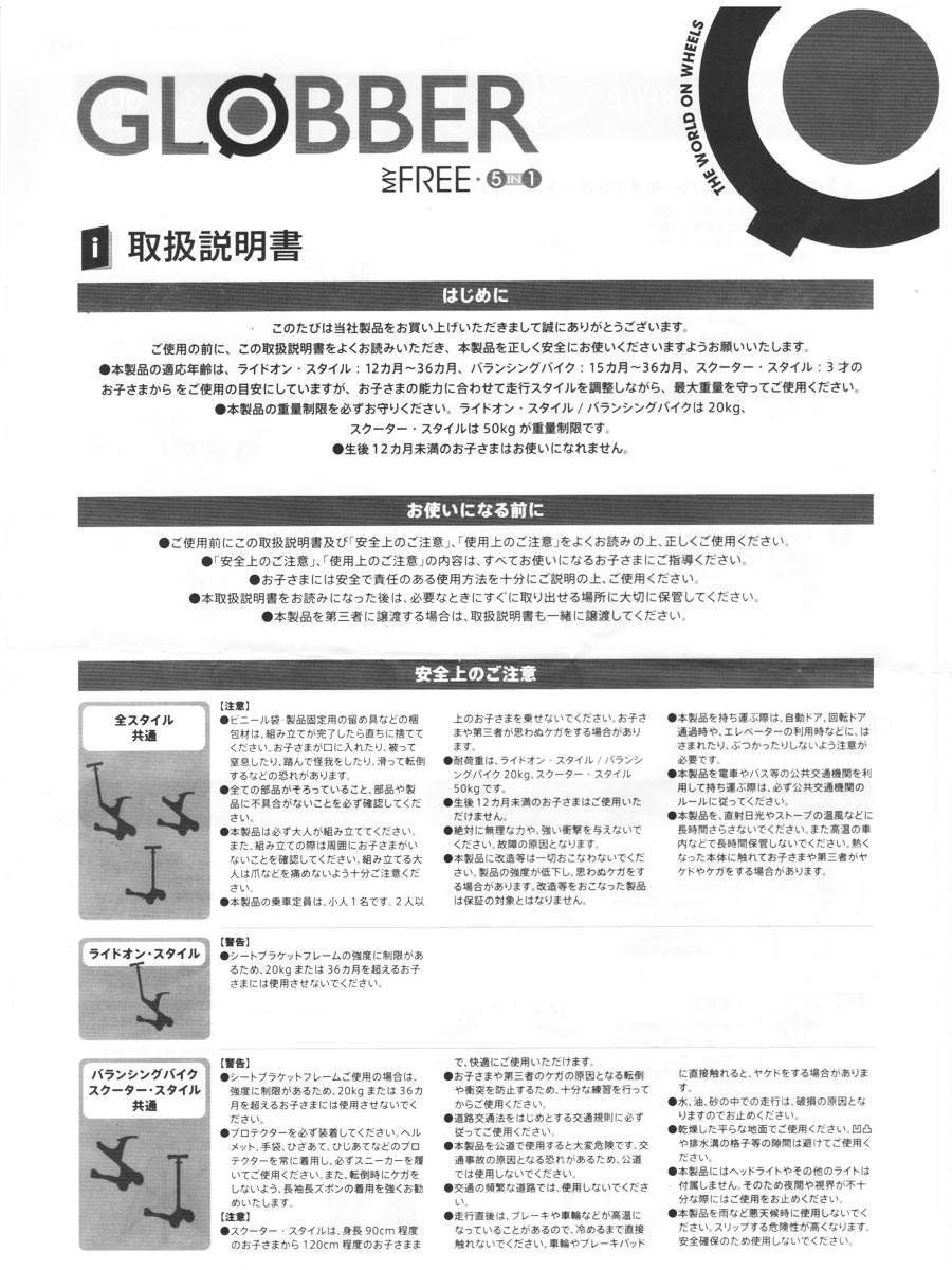 GLOBBER MY FREE 5in1 取扱説明書
