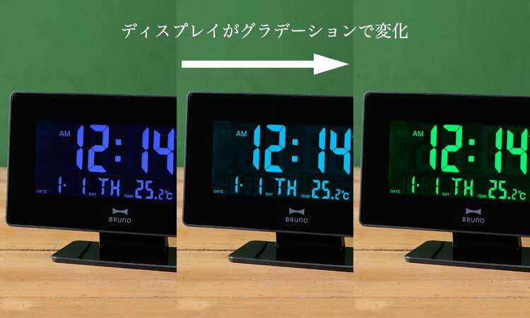 電波LCDカラークロック グラデーション