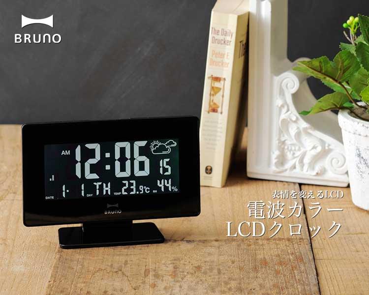 電波LCDカラークロック