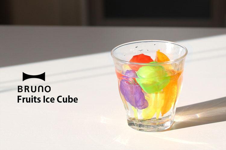 フルーツアイスキューブ