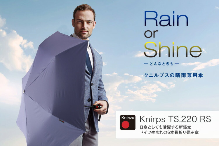 晴雨兼用knirps