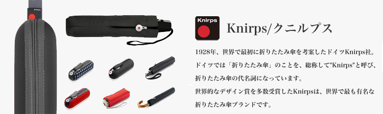 knirps 商品一覧