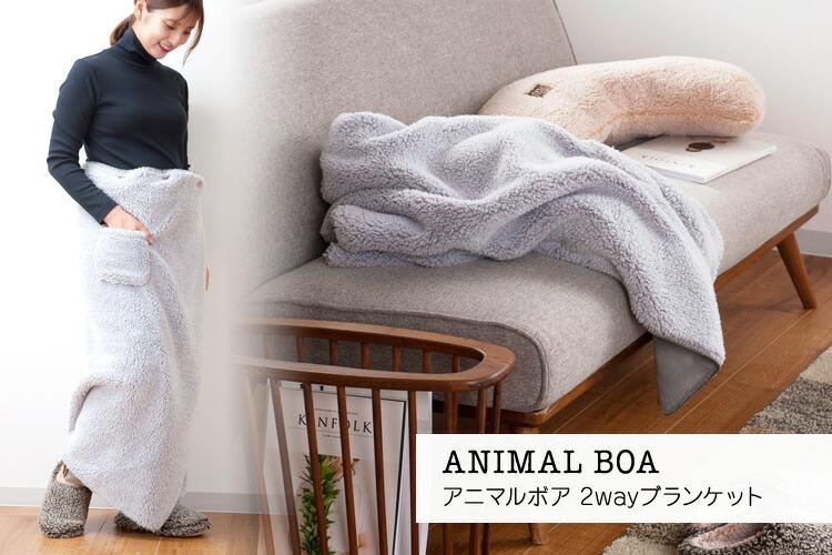 Animal Boa(アニマルボア)2WAY ブランケット