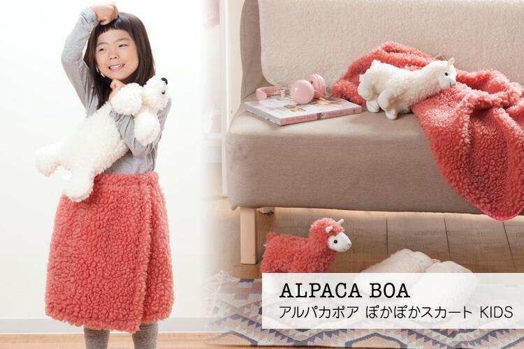 Alpaca Boa(アルパカボア)耳付きポンチョKIDS