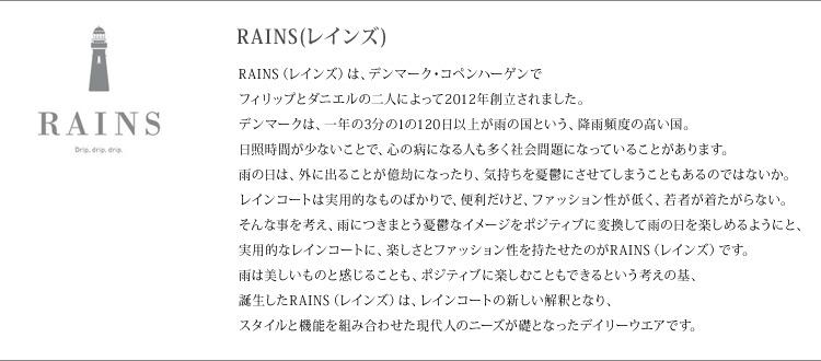 RAINS商品一覧