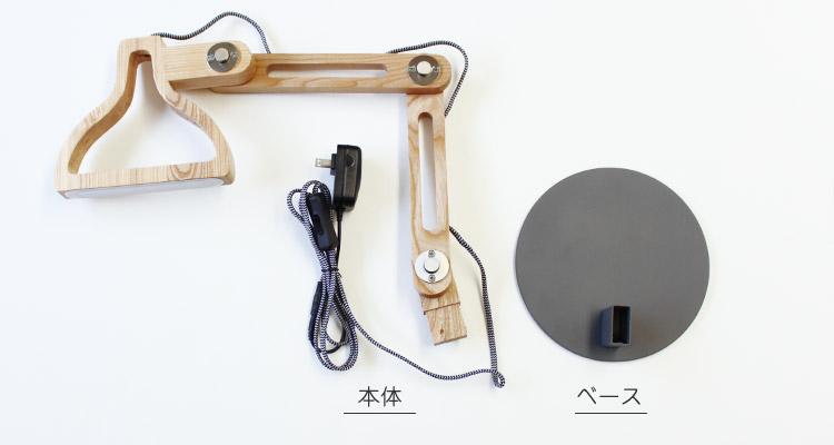 ポルックス LED テーブルライト 取付け方