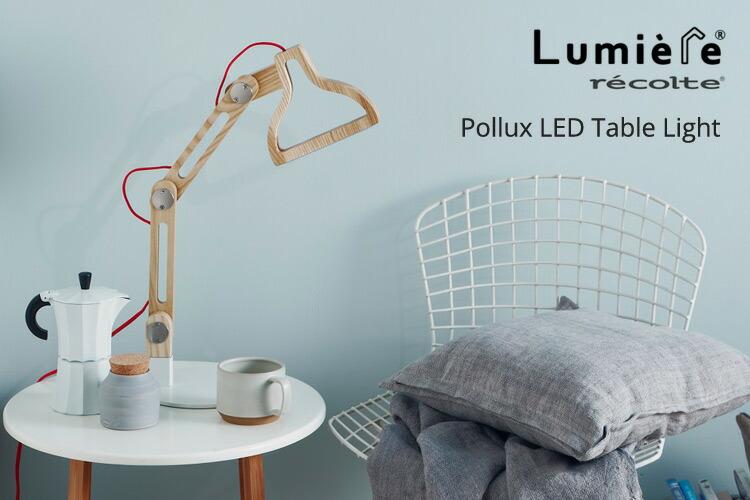 ポルックス LED テーブルライト タイトル