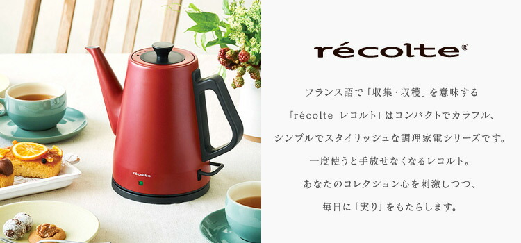recolte 商品一覧