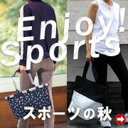 reisenthel スポーツの秋特集