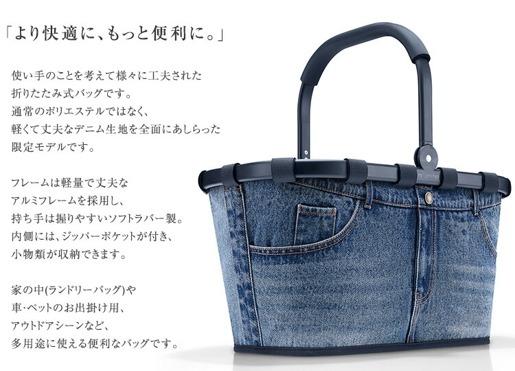 carrybag jeans キャリーバッグジーンズ